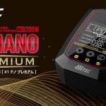 ハイテックから最先端技術を駆使したAC/DC充電器「X1 NANO PREMIUM」が登場!