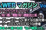 O.S.(小川精機)が「O.S.Web Magazine Vol.37」を公開!