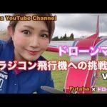 FutabaがYouTube公式チャンネルで「Classic Jr.でラジコン飛行機に挑戦!withドローンママ」のVol.2を公開!