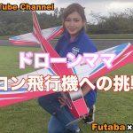 FutabaがYouTube公式チャンネルで「Classic Jr.でラジコン飛行機に挑戦!withドローンママ」のVol.1を公開!