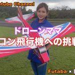 FutabaがYouTube公式チャンネルで「Classic Jr.でラジコン飛行機に挑戦!withドローンママ」のVol.3を公開!